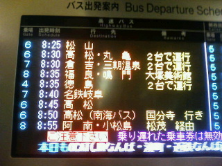 今度のバスで行く〜西でも東でも