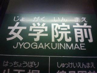 女学院前→八丁堀