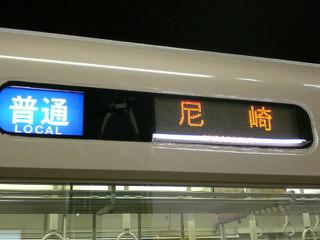 近鉄・尼崎行