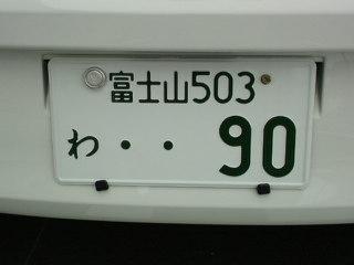 富士山ナンバーだ!