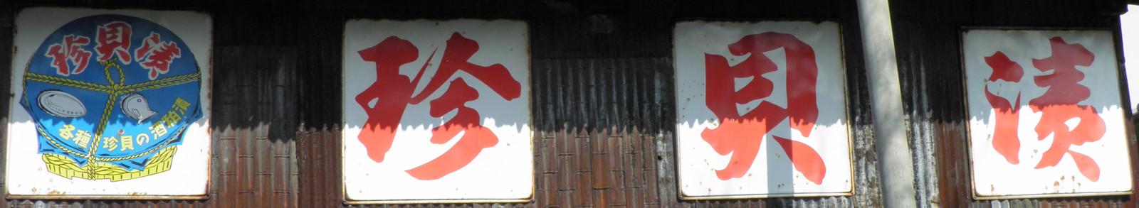 Chinkai