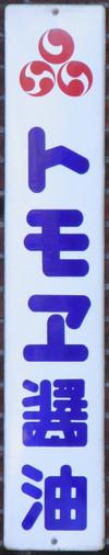 Tomoe1