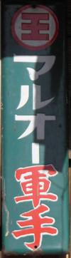 Marugun