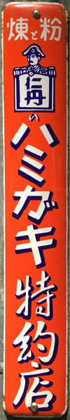 Jinhami_3