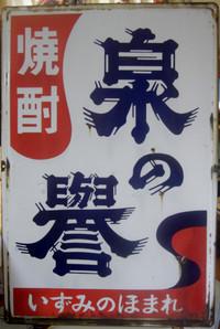 Izumi_685x1024